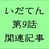 いだてん9話あらすじネタバレ関連記事「大森兵蔵・安仁子夫妻」と「橘家円喬」についての記事で9話を深く知ろう!