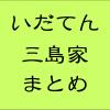 いだてん三島弥彦の三島家まとめ(和歌子・弥太郎・シマ)大河ドラマに登場する三島家の記事を紹介
