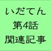 いだてん4話あらすじネタバレ関連記事「播磨屋・黒坂辛作」と「大森兵蔵、安仁子」についての記事で4話を深く知ろう!