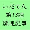 いだてん13話あらすじネタバレ関連記事「ラザロと大森兵蔵の死因」についての記事で話を深く知ろう!