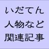 2019大河ドラマ【いだてん】あらすじ・ネタバレ・人物一覧・関連記事まとめ