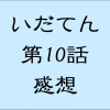 いだてん第10話あらすじと感想|裸祭り!三島弥彦の自殺未遂を止める四三の言葉に感動した第10話