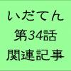 いだてん34話あらすじネタバレ関連記事「二・二六事件と戒厳令、朝日新聞社」についての記事で34話を深く知ろう!