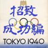 いだてん|幻の1940東京オリンピック①【招致成功編】嘉納治五郎の夢、開催決定までの歴史を簡単にご紹介!