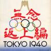 いだてん|幻の1940東京オリンピック②【無念返上編】嘉納治五郎の死、五輪返上の歴史を簡単にご紹介!