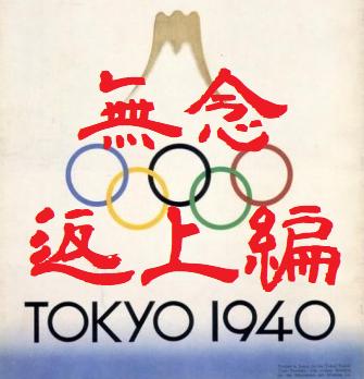 オリンピック 返上 違約金