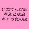 いだてん第27話「替り目」孝蔵と政治のキャラ変は落語「替り目」の内容を参考にしているから!