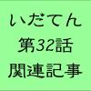 いだてん32話あらすじネタバレ関連記事「小松勝」と「杉村陽太郎、副島道正」についての記事で32話を深く知ろう!