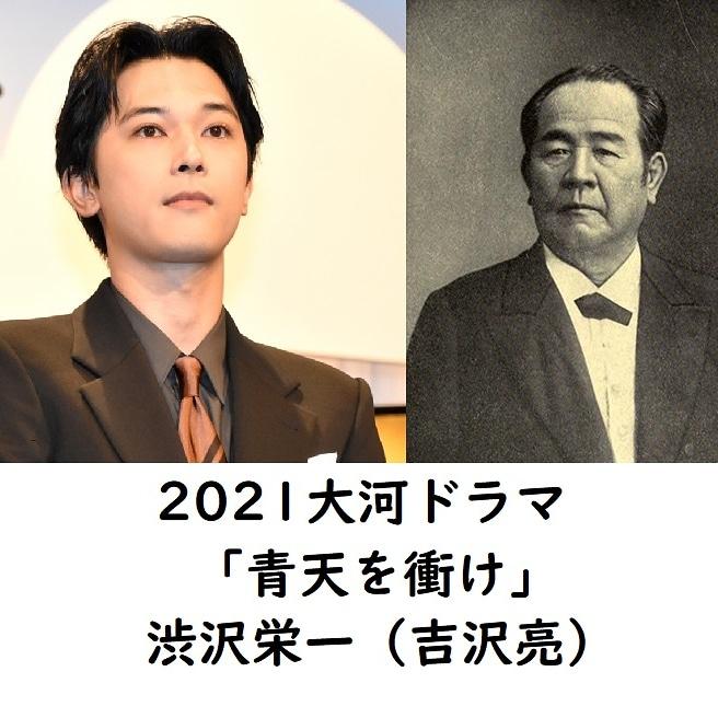 渋沢 栄一 大河 ドラマ