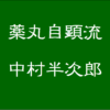 伝説の剣豪・剣士・剣の達人を紹介【中村半次郎】日本最強は誰?流派は?
