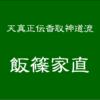 伝説の剣豪・剣士・剣の達人を紹介【飯篠家直】日本最強は誰?流派は?