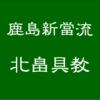 伝説の剣豪・剣士・剣の達人を紹介【北畠具教】日本最強は誰?流派は?