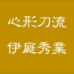 伝説の剣豪・剣士・剣の達人を紹介【奥村左近太】日本最強は誰?流派は ...