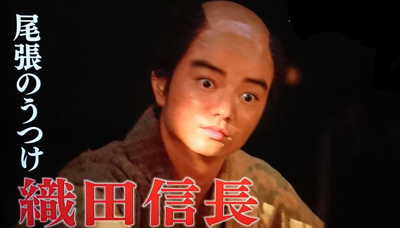 麒麟 が くる 織田 信長