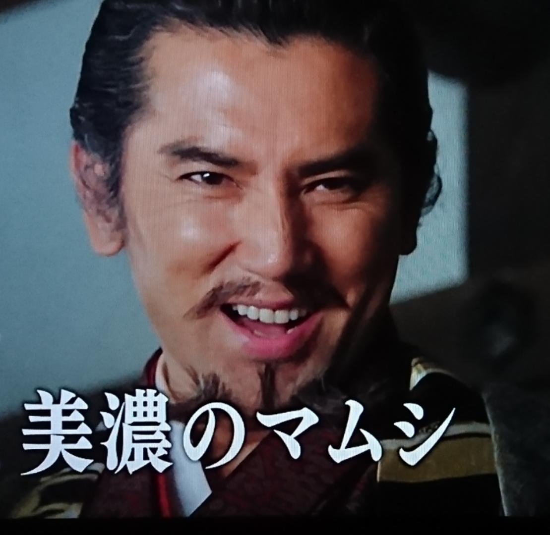 斎藤 道 麒麟 が 三 来る