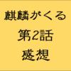 麒麟がくる感想【第2話】衝撃!道三の奇襲と暗殺!織田信秀と土岐頼純がマムシに食われた第2話