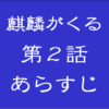 麒麟がくる第2話あらすじネタバレ|帰蝶と駒の三角関係?井ノ口の戦いが描かれる第2話