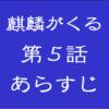 麒麟がくる第5話あらすじネタバレ|細川藤孝と足利義輝が登場してイケメン祭が開催される第5話w