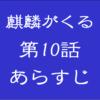 麒麟がくる第10話あらすじネタバレ|駒の過去に桔梗紋!織田信広と竹千代の人質交換問題で周囲が揺れる第10話