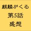 麒麟がくる感想【第5話】イケメン祭!細川藤孝(眞島秀和)と足利義輝(向井理)が登場