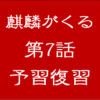 麒麟がくる【第7話】あらすじ・ネタバレ関連記事まとめ