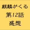 麒麟がくる感想【第12話】雑な光秀と煕子の結婚、信秀の死と道三暗殺未遂事件が描かれた第12話