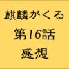 麒麟がくる感想【第16話】道三の遺言?光秀に託した大きな国!斎藤親子の対決に悩む第16話