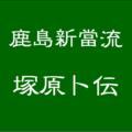 伝説の剣豪・剣士・剣の達人を紹介【塚原卜伝】日本最強は誰?流派は?