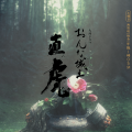 大河ドラマ直虎【あらすじ・ネタバレ・期待度まとめ】第21話~第25話