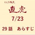 大河ドラマ直虎29話あらすじ しの再婚!虎松との別れが泣ける!しのが虎松のために人質となる第29話 7/23