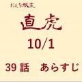 大河ドラマ直虎39話あらすじ 虎松と亥之助が徳川へ仕官し、「井伊万千代」と「小野万福」と名乗る第39話 10/1