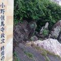 大河ドラマ直虎【小野政次の墓・供養塔】小野政次の終焉の地とされる場所への行き方をナビします。
