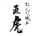 大河ドラマ直虎【あらすじ・ネタバレ・期待度まとめ】第41話~第45話
