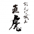 大河ドラマ直虎【あらすじ・ネタバレ・期待度まとめ】第46話~最終回
