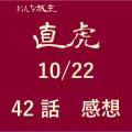 大河ドラマ直虎42話【感想】小姓・小五郎うざい!直虎が信長の茶碗を落とす!万千代が家康に抱かれそう!第42話 10/22
